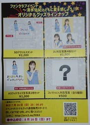 f:id:Megu-Kanna:20200726224552j:plain