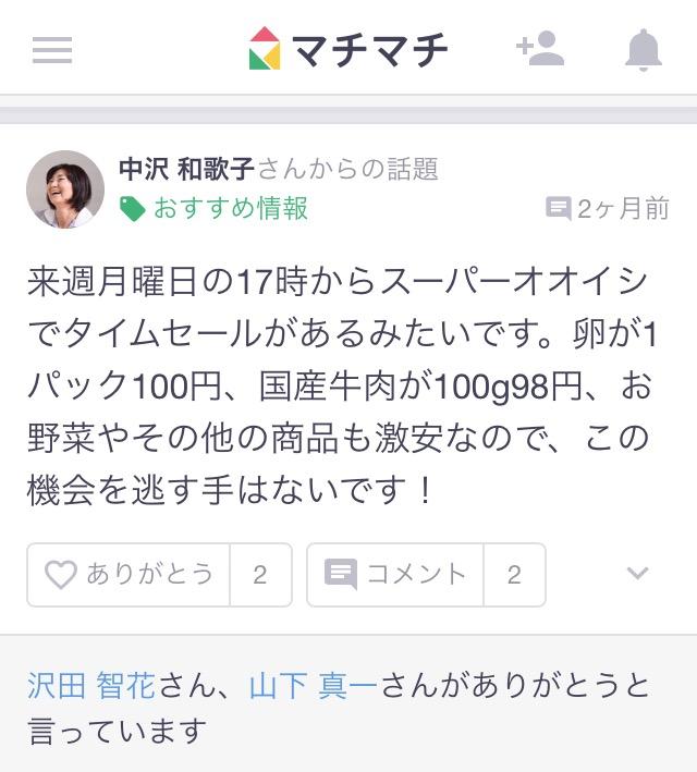 f:id:MegumiHarada:20170220235313j:plain