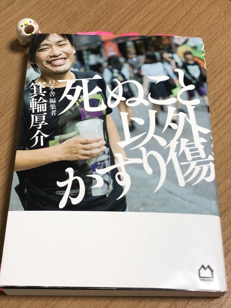 f:id:Megumi_Shida:20190109110528j:plain