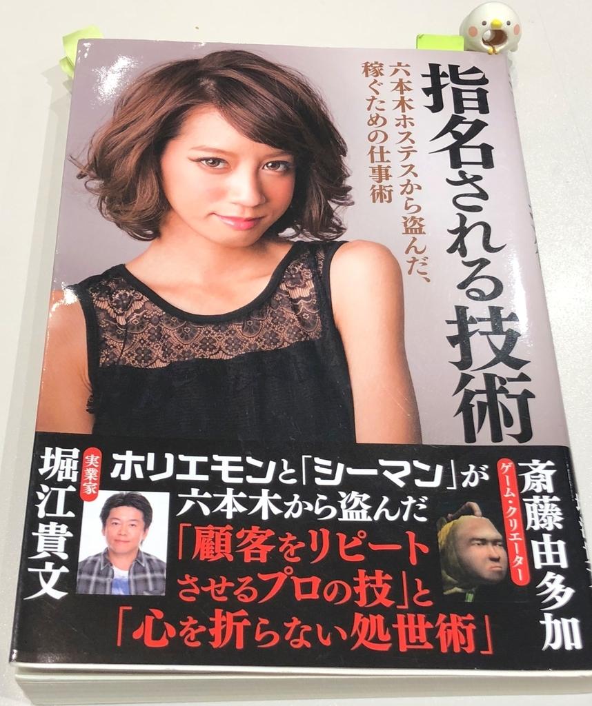 f:id:Megumi_Shida:20190112205826j:plain