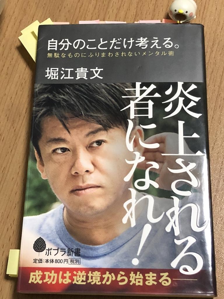 f:id:Megumi_Shida:20190114104910j:plain