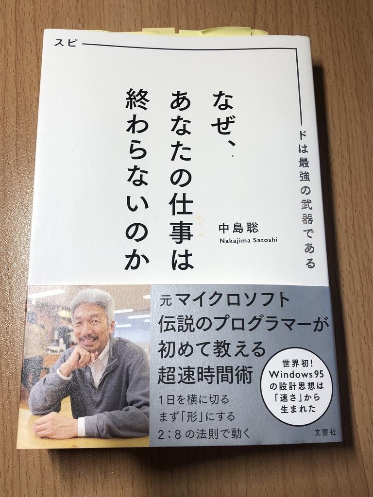 f:id:Megumi_Shida:20190117110634j:plain