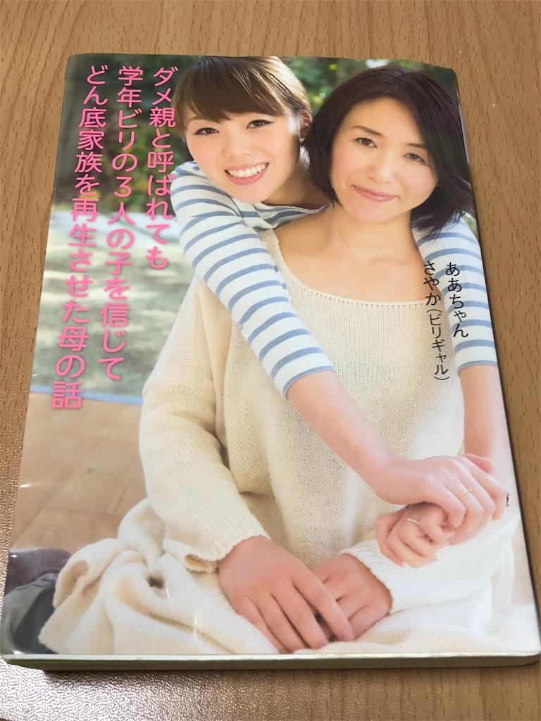 f:id:Megumi_Shida:20190120170410j:image