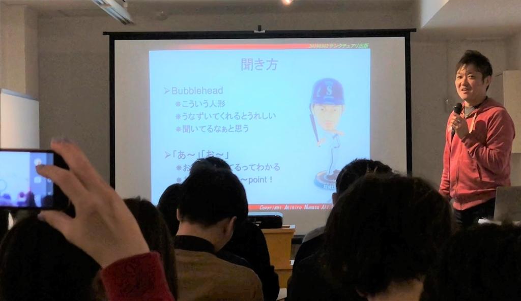 f:id:Megumi_Shida:20190303103543j:plain