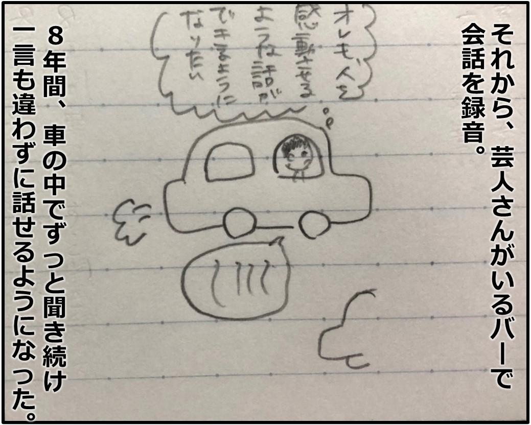 f:id:Megumi_Shida:20190407081801j:plain