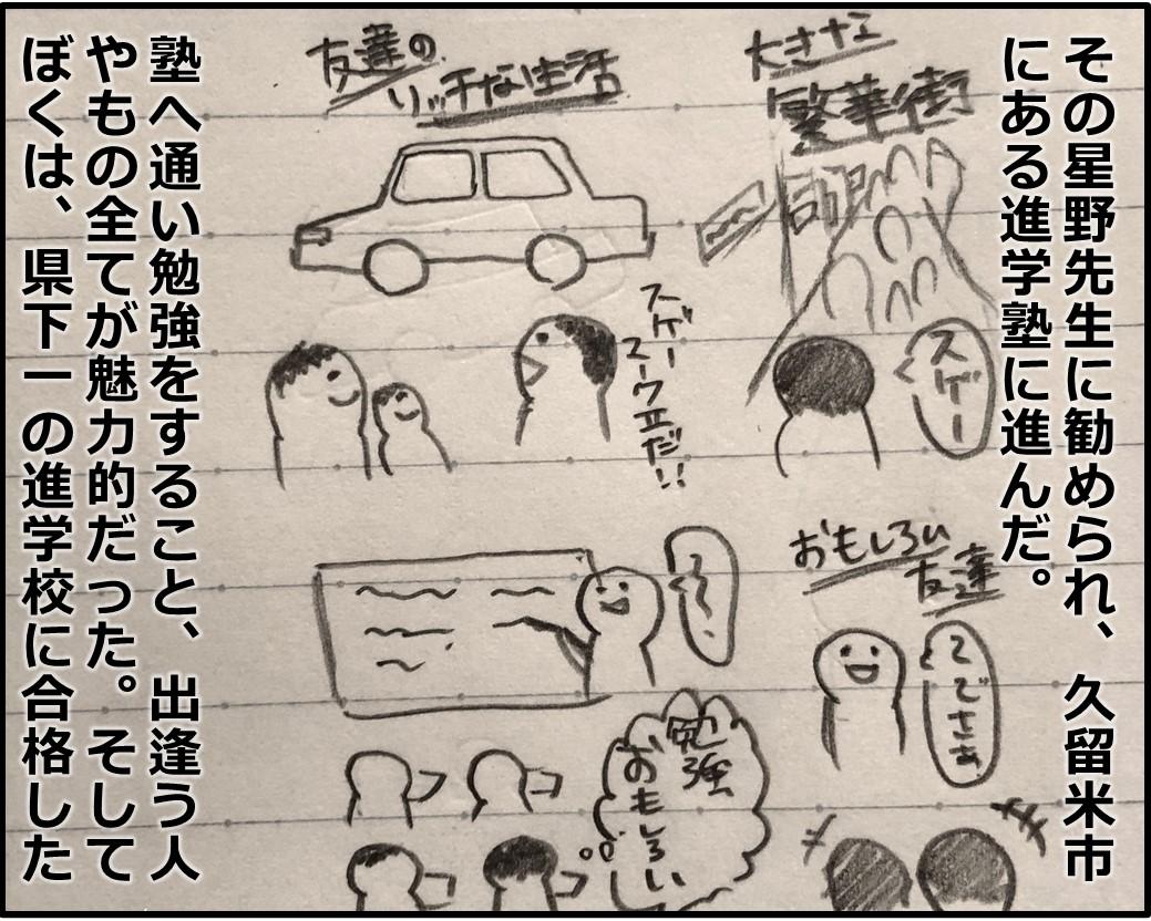 f:id:Megumi_Shida:20190426125426j:plain