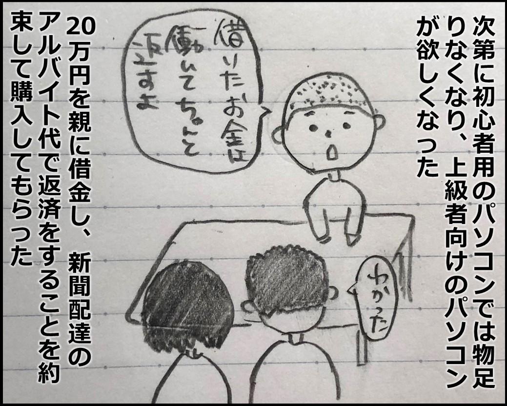 f:id:Megumi_Shida:20190428183230j:plain