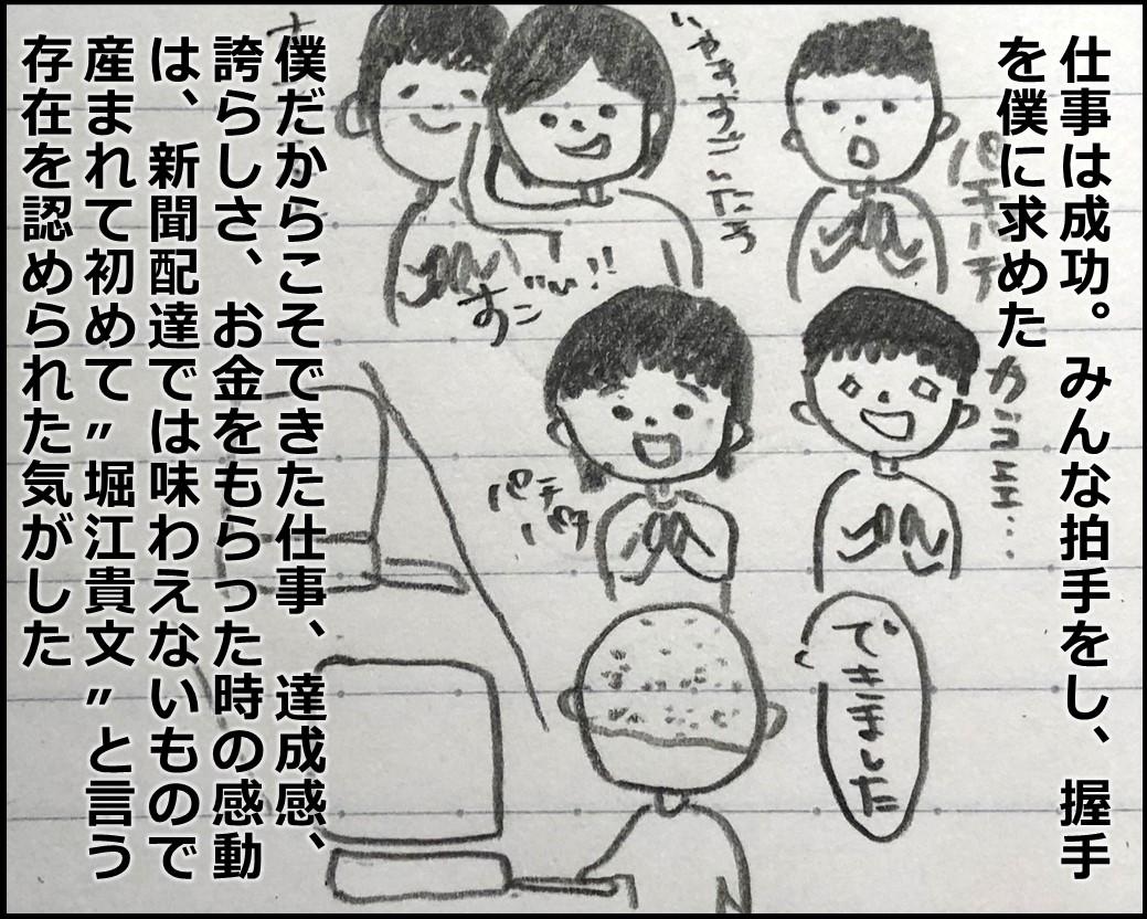 f:id:Megumi_Shida:20190428183301j:plain