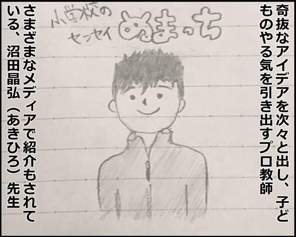 f:id:Megumi_Shida:20190501110058j:plain