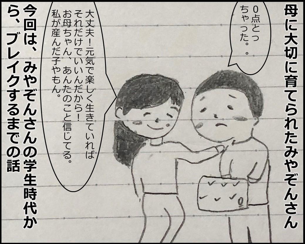 f:id:Megumi_Shida:20190519010050j:plain