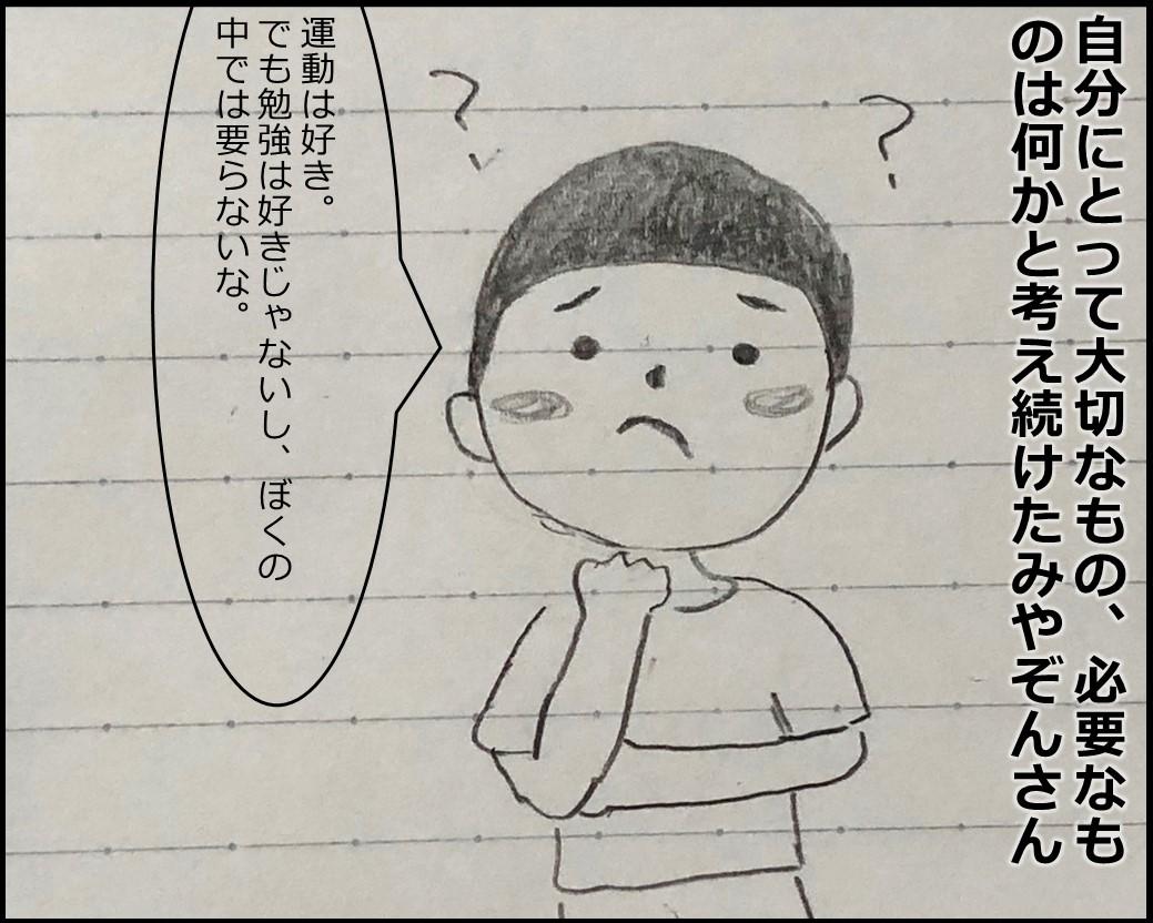 f:id:Megumi_Shida:20190519010055j:plain