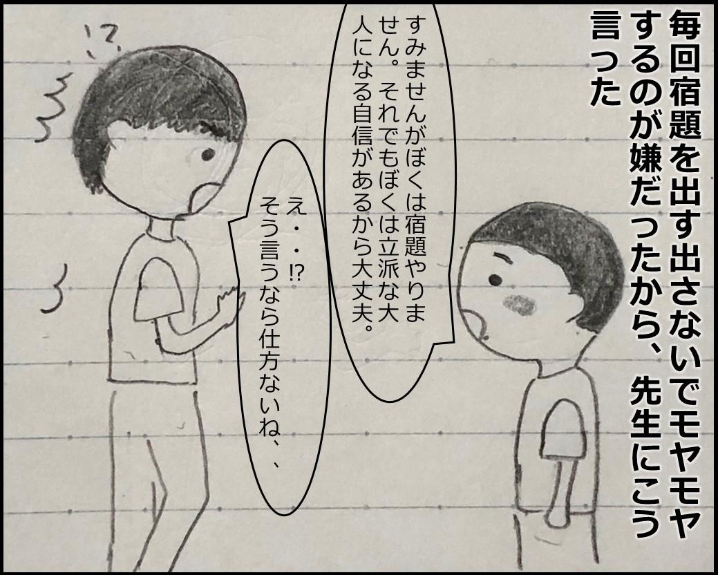 f:id:Megumi_Shida:20190519010103j:plain