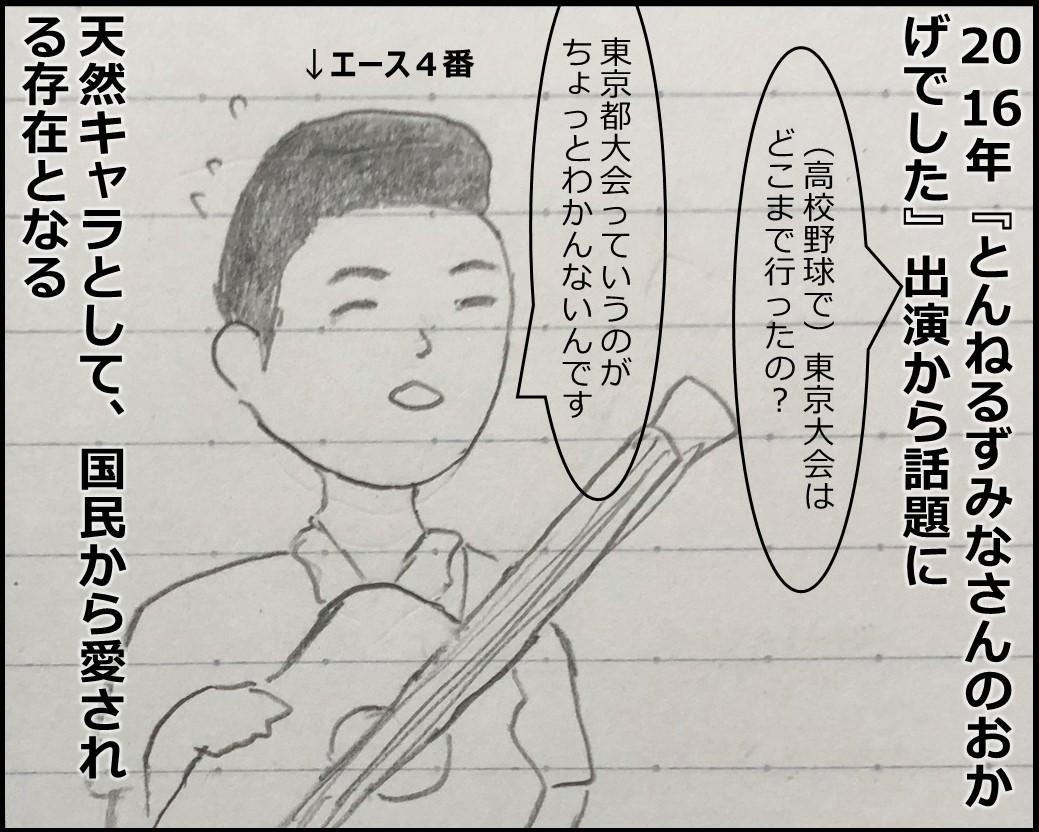 f:id:Megumi_Shida:20190519010141j:plain