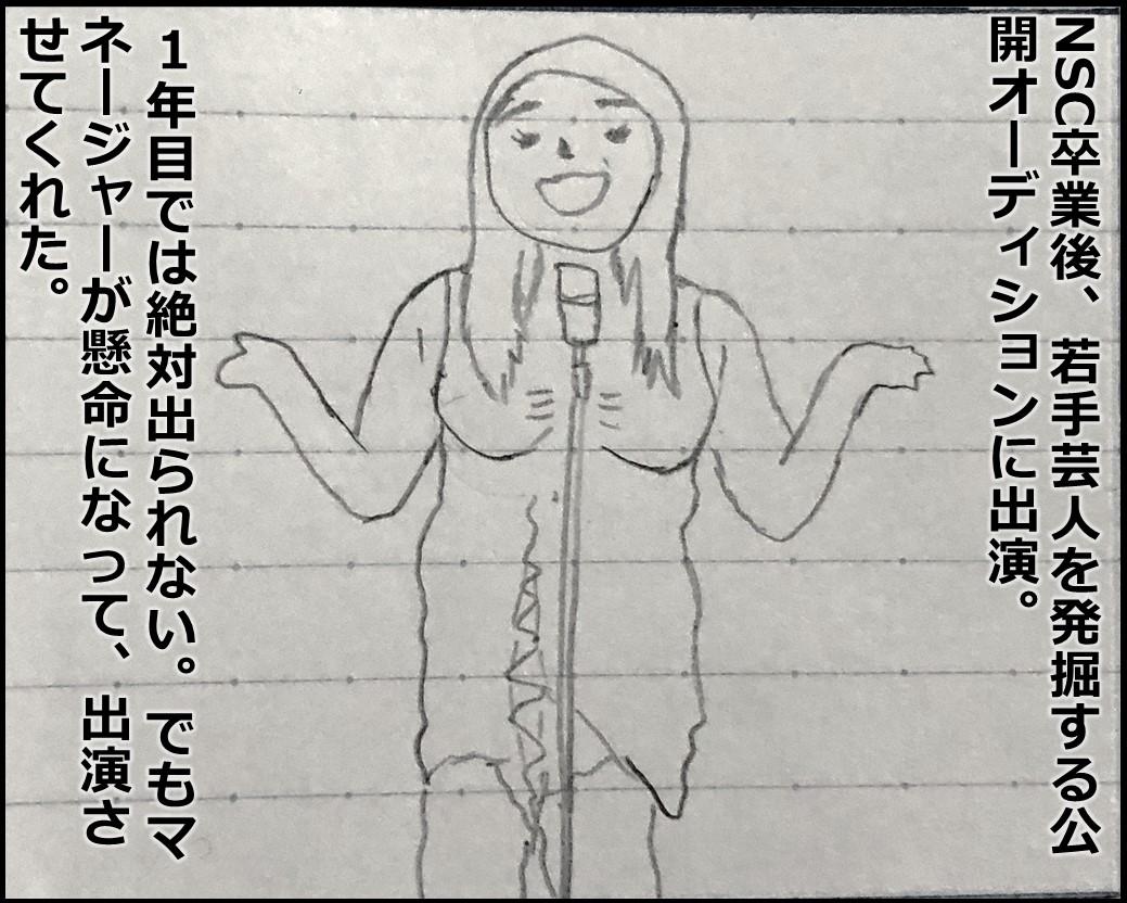 f:id:Megumi_Shida:20190614221146j:plain