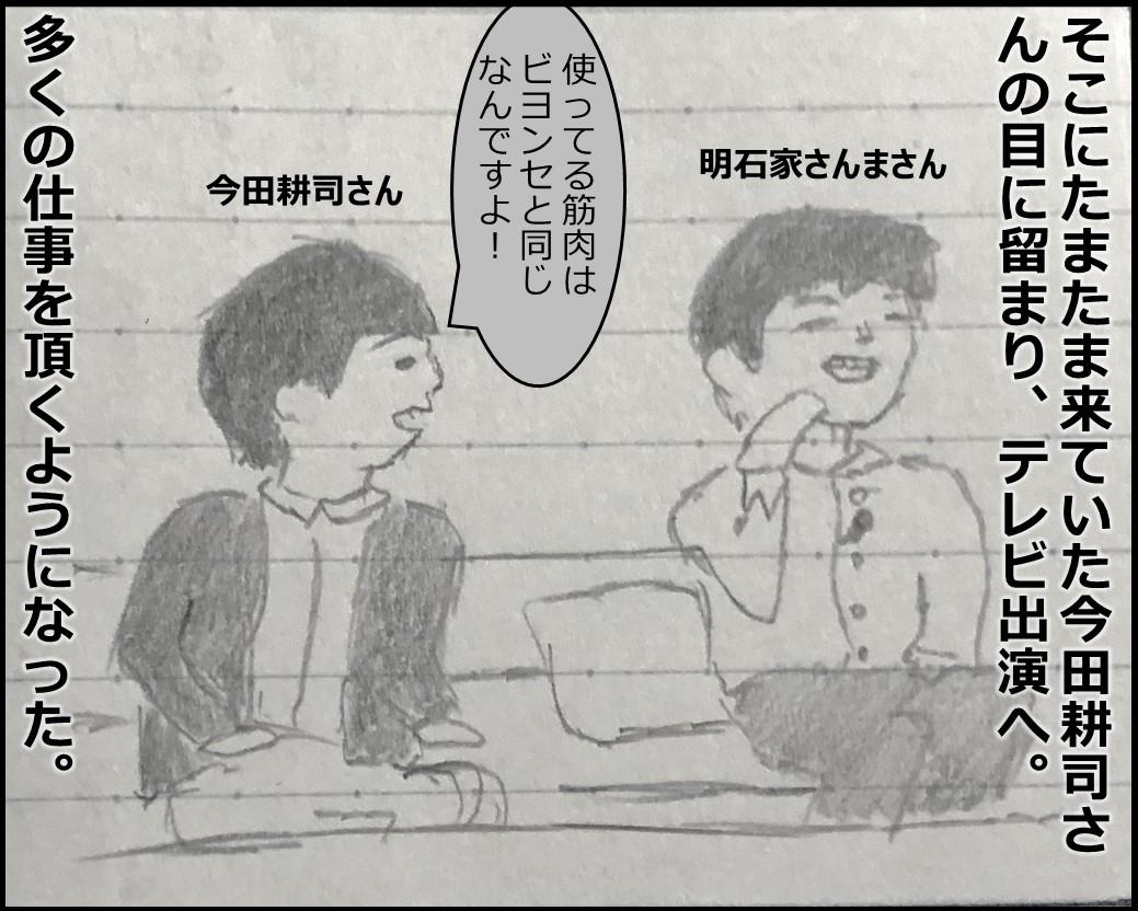 f:id:Megumi_Shida:20190614221152j:plain