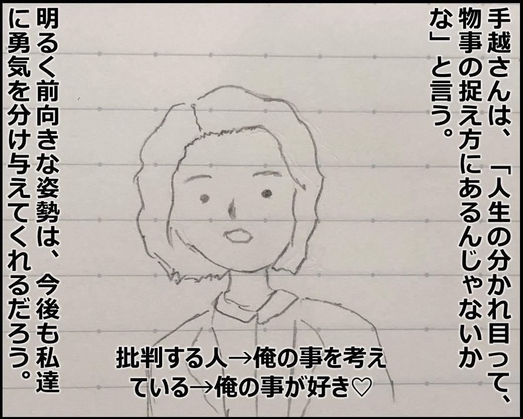 f:id:Megumi_Shida:20190615214456j:plain