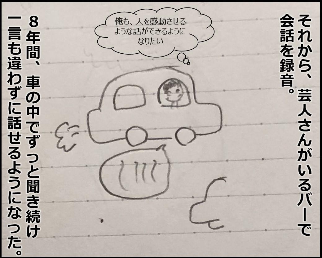 f:id:Megumi_Shida:20190616211608j:plain