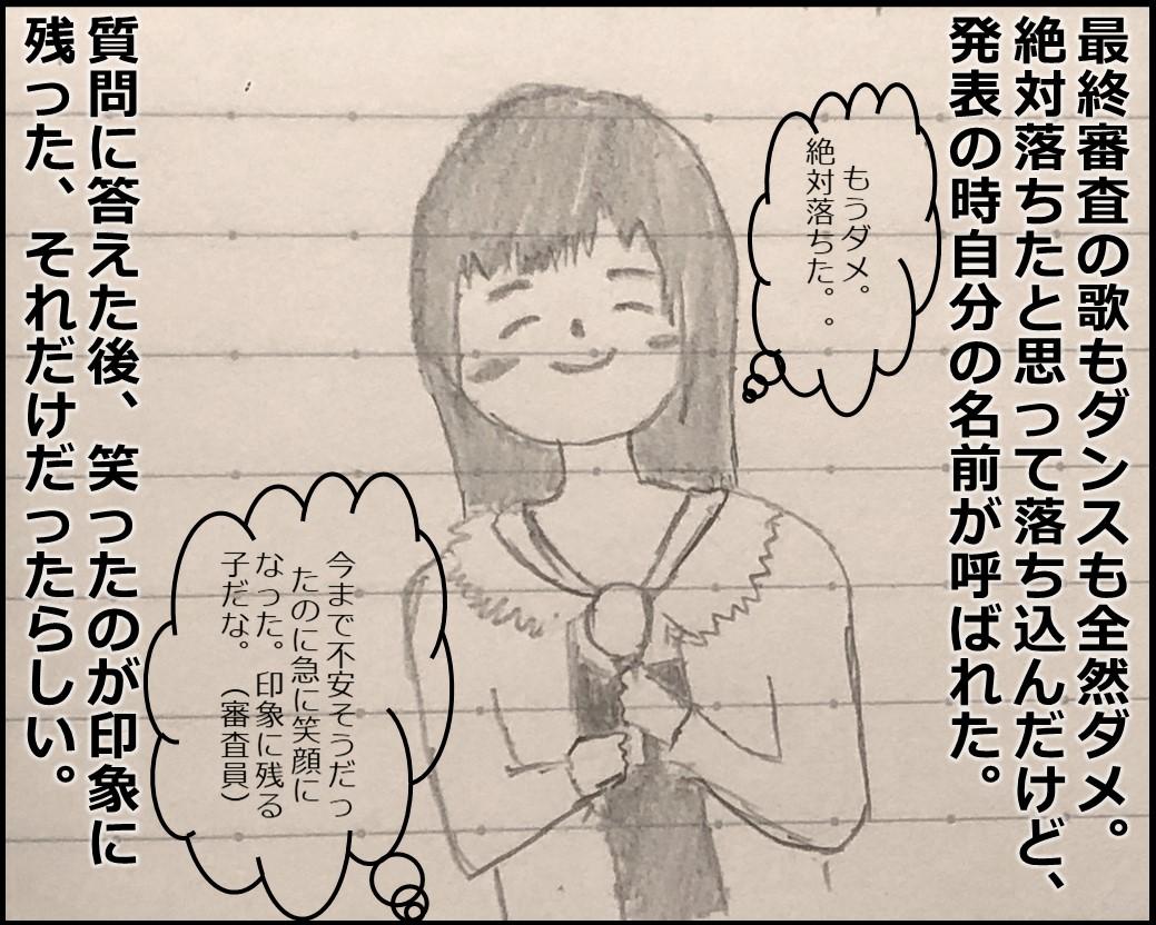 f:id:Megumi_Shida:20190618122343j:plain