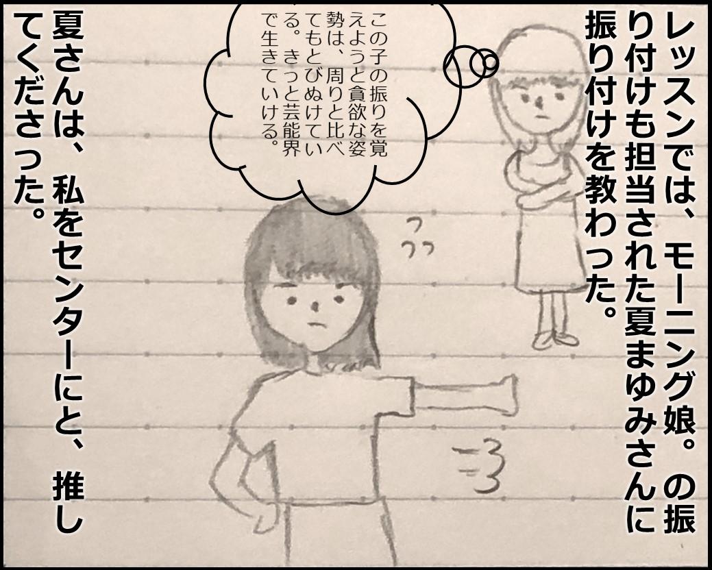 f:id:Megumi_Shida:20190618122349j:plain