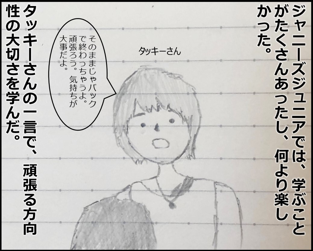 f:id:Megumi_Shida:20190619170440j:plain
