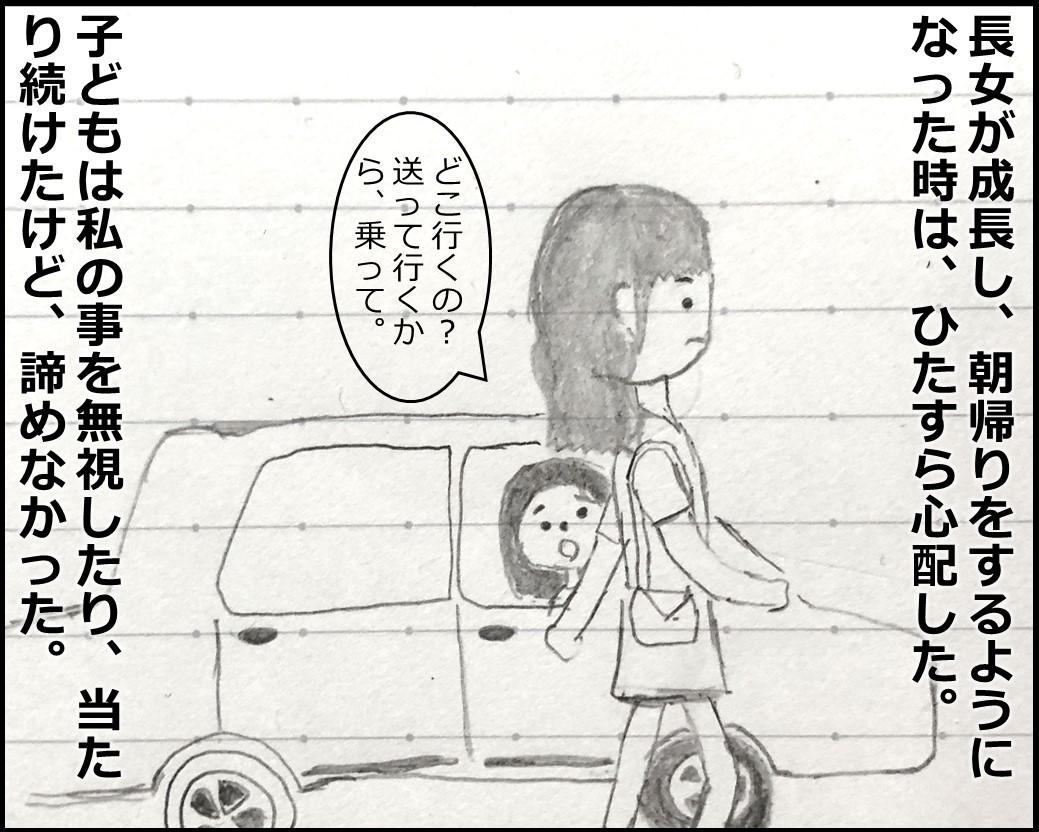 f:id:Megumi_Shida:20190622111232j:plain