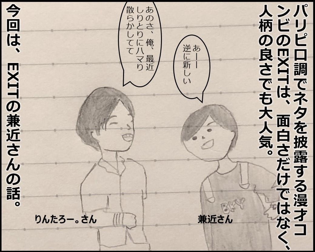 f:id:Megumi_Shida:20190702115605j:plain