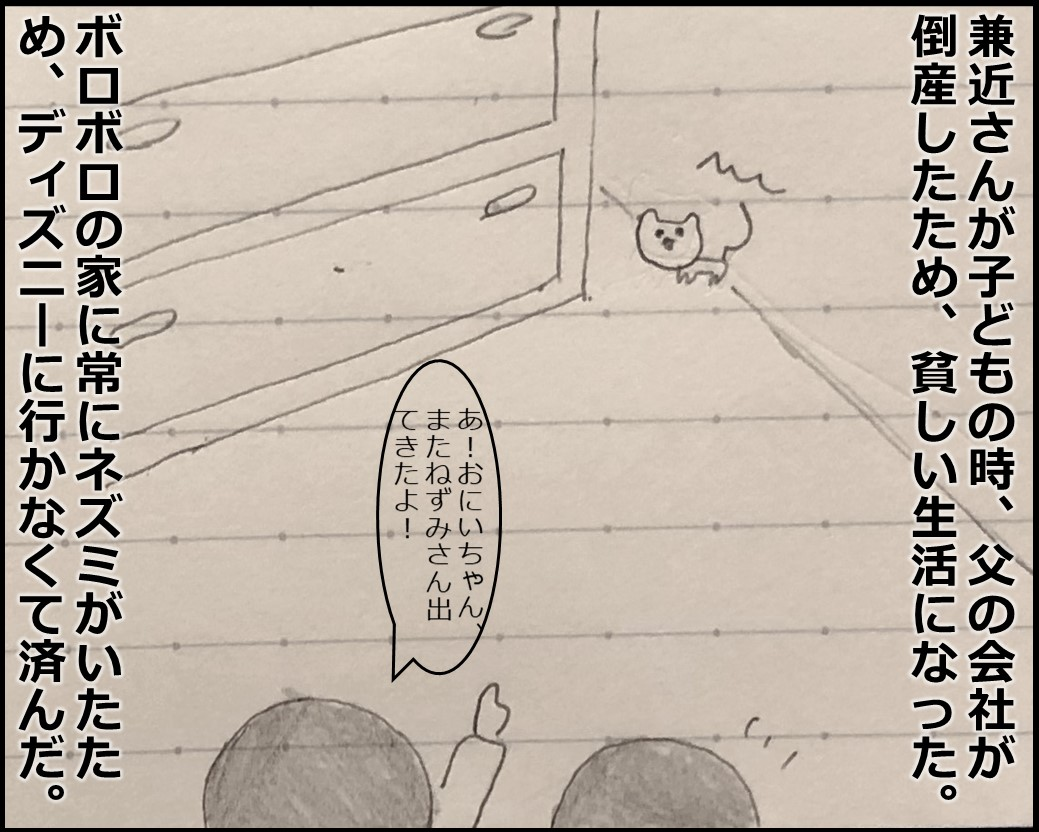 f:id:Megumi_Shida:20190702115607j:plain