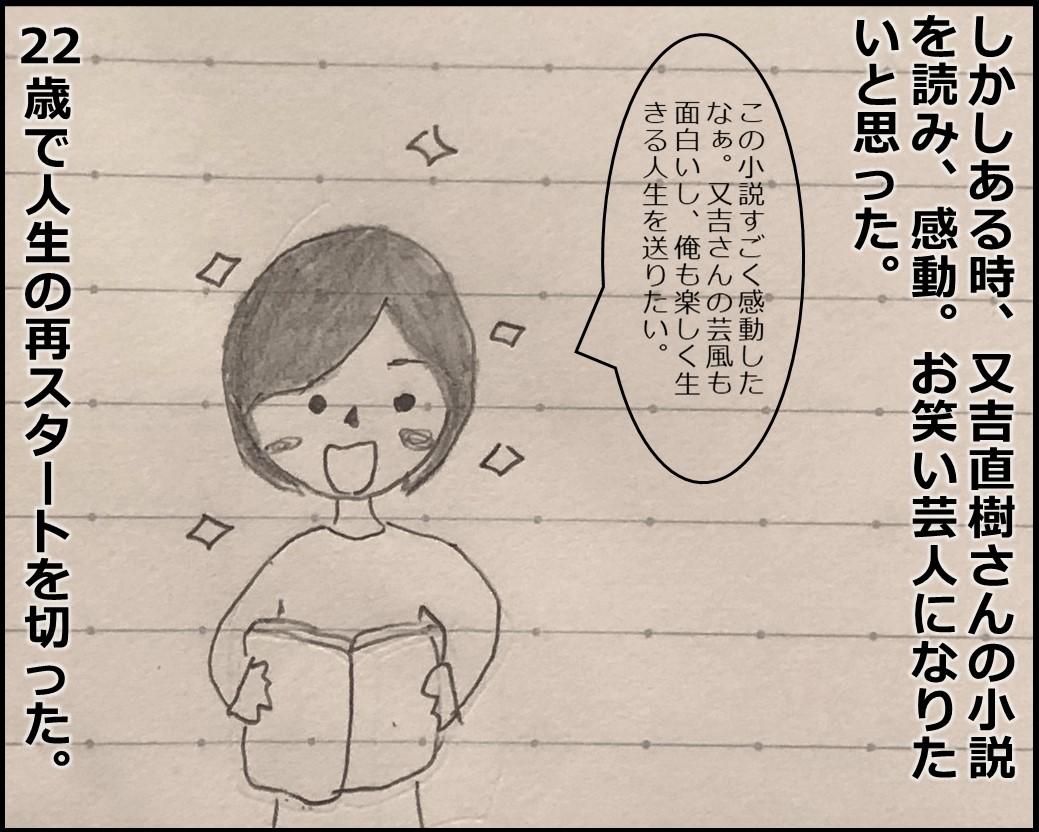 f:id:Megumi_Shida:20190702115657j:plain