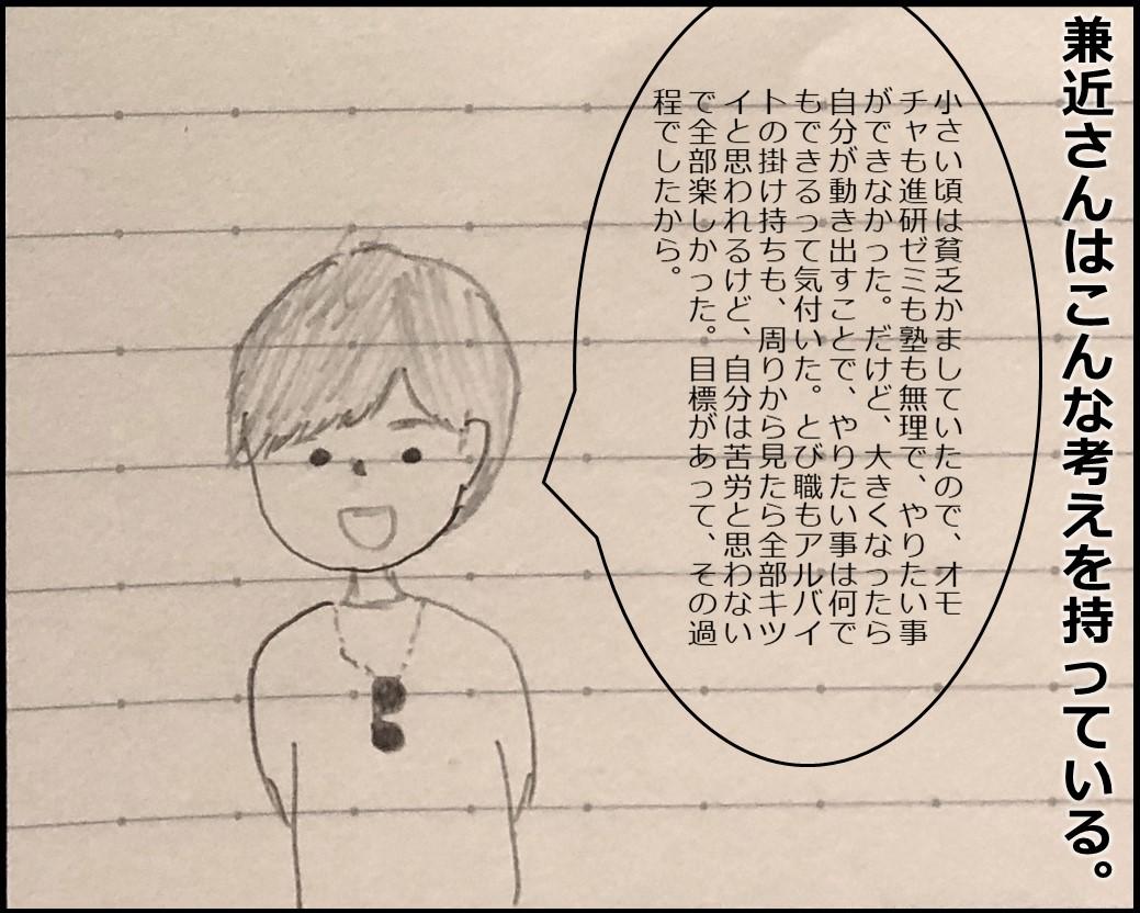 f:id:Megumi_Shida:20190702115719j:plain