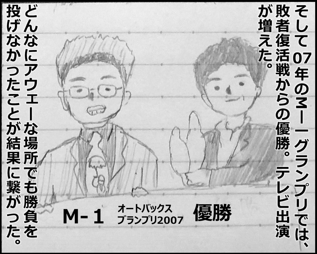 f:id:Megumi_Shida:20190703183711j:plain