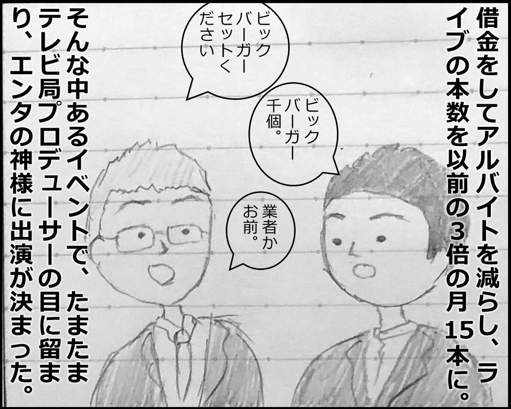 f:id:Megumi_Shida:20190703184015j:plain