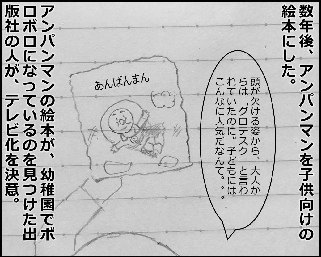f:id:Megumi_Shida:20190709211533j:plain