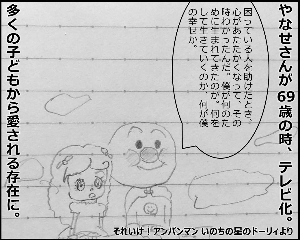 f:id:Megumi_Shida:20190709211602j:plain