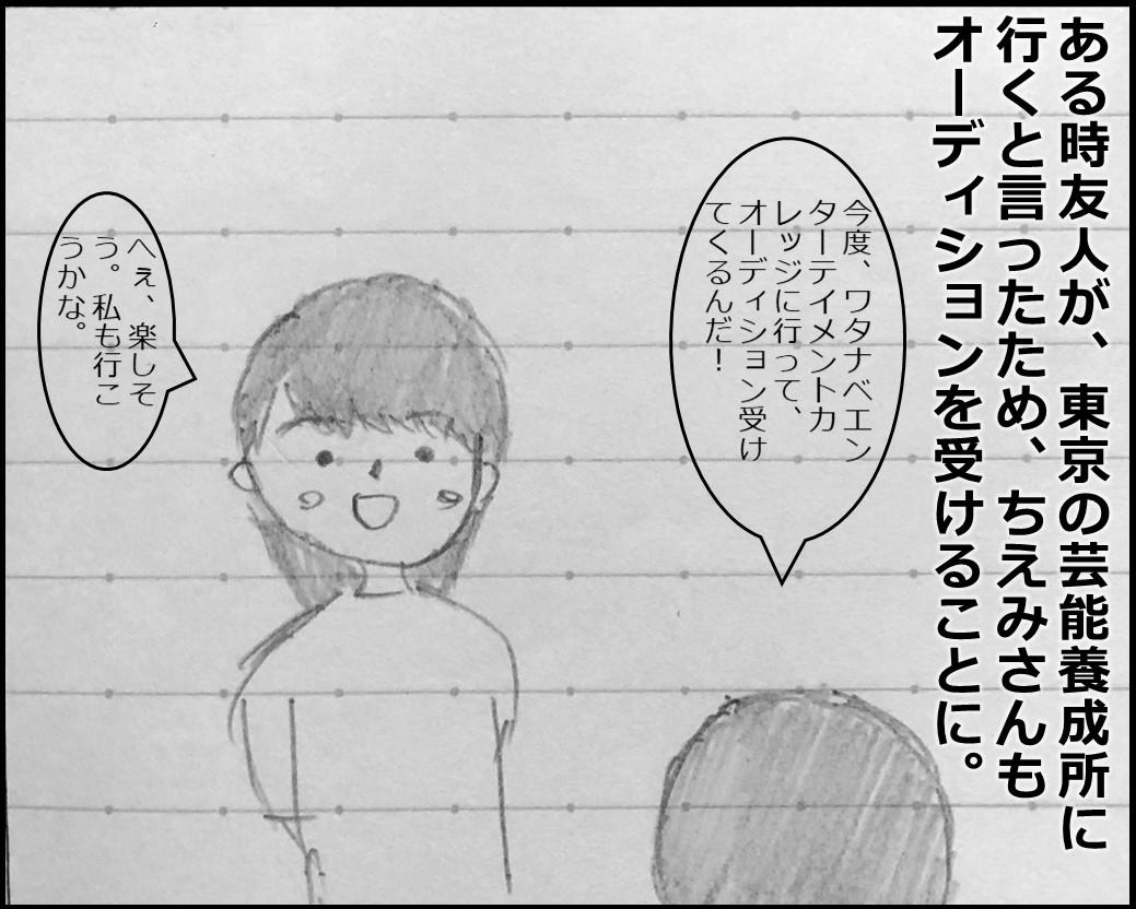 f:id:Megumi_Shida:20190714234745j:plain