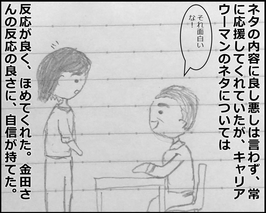 f:id:Megumi_Shida:20190714234803j:plain