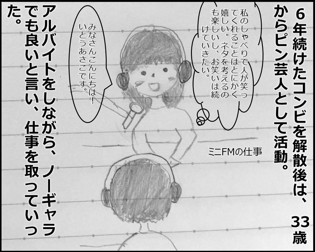 f:id:Megumi_Shida:20190715172049j:plain