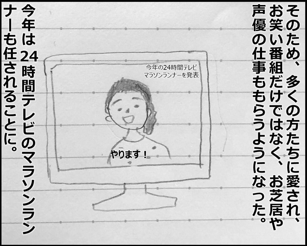 f:id:Megumi_Shida:20190715172059j:plain