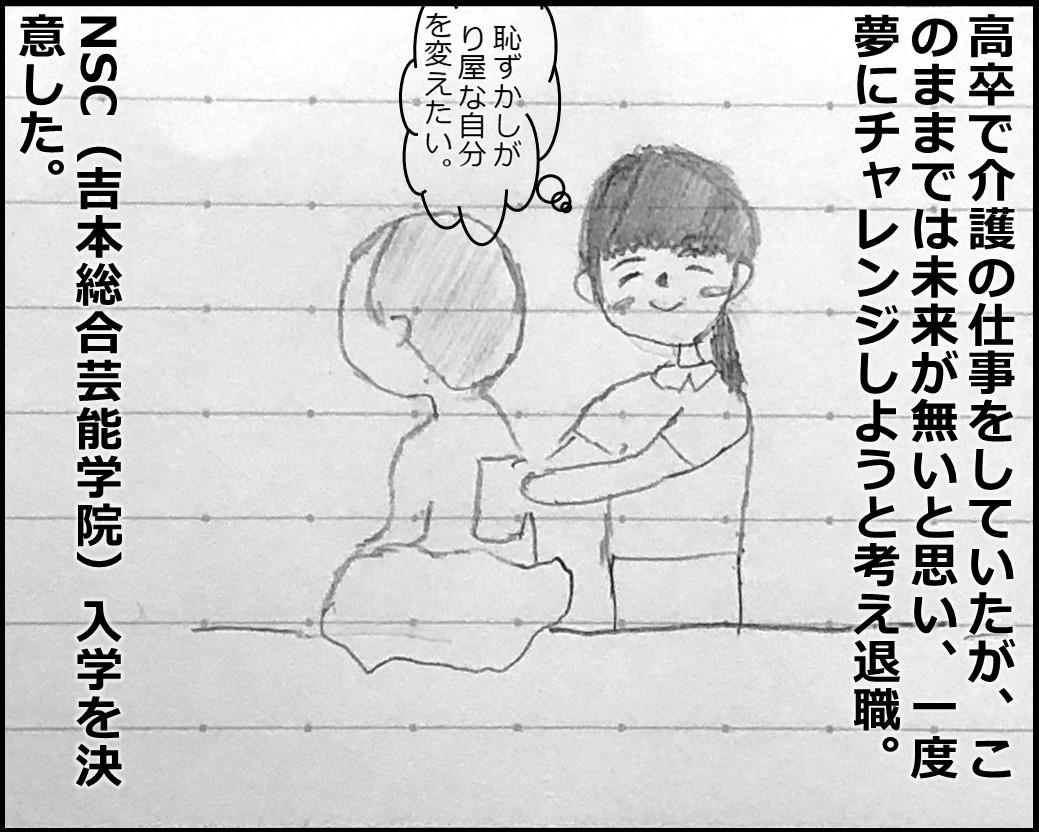f:id:Megumi_Shida:20190717211818j:plain