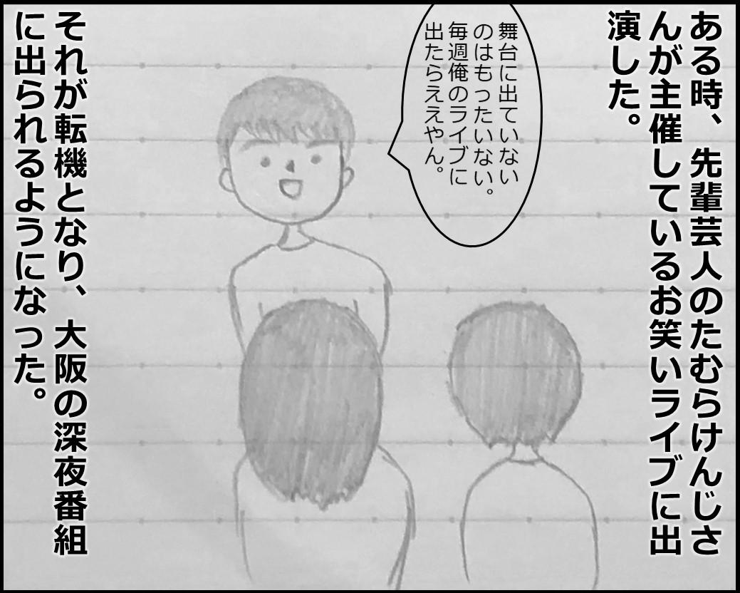 f:id:Megumi_Shida:20190717211914j:plain