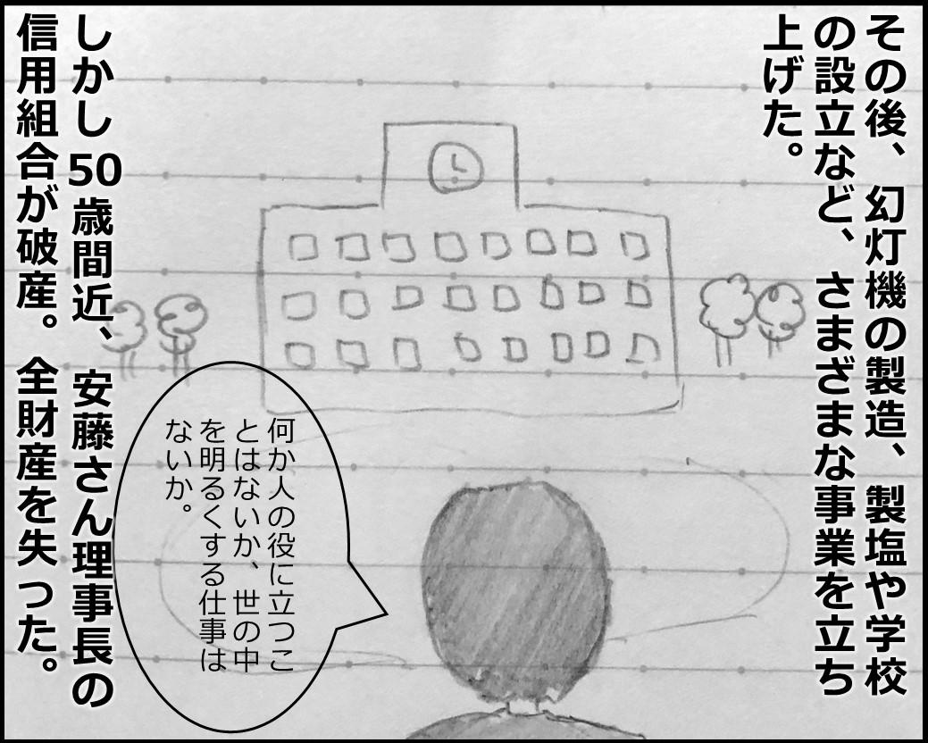 f:id:Megumi_Shida:20190725002857j:plain