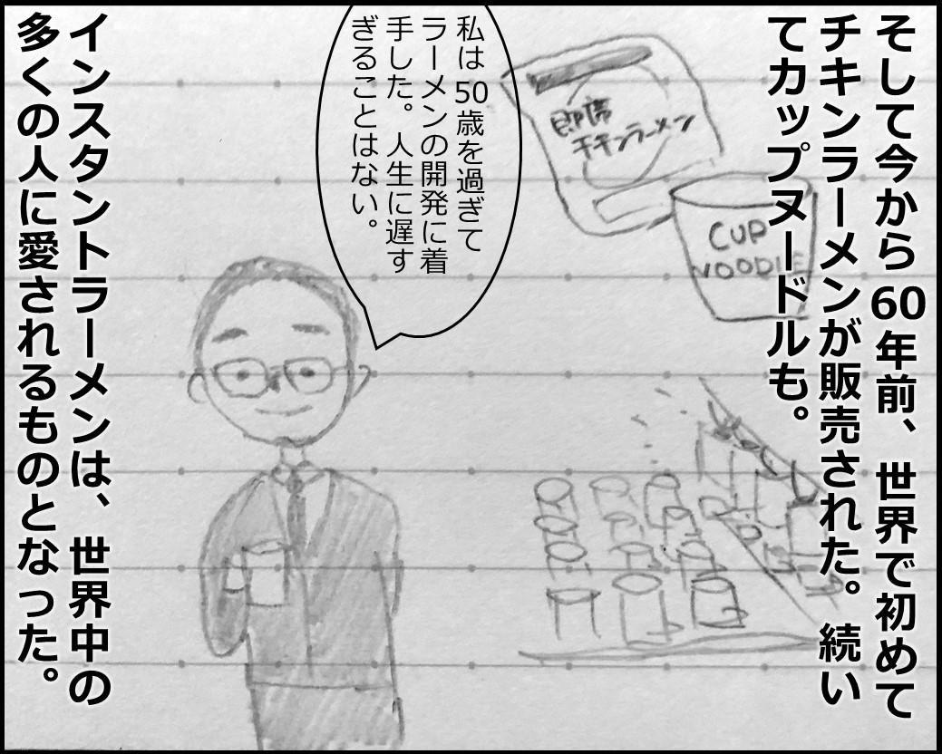 f:id:Megumi_Shida:20190725002932j:plain
