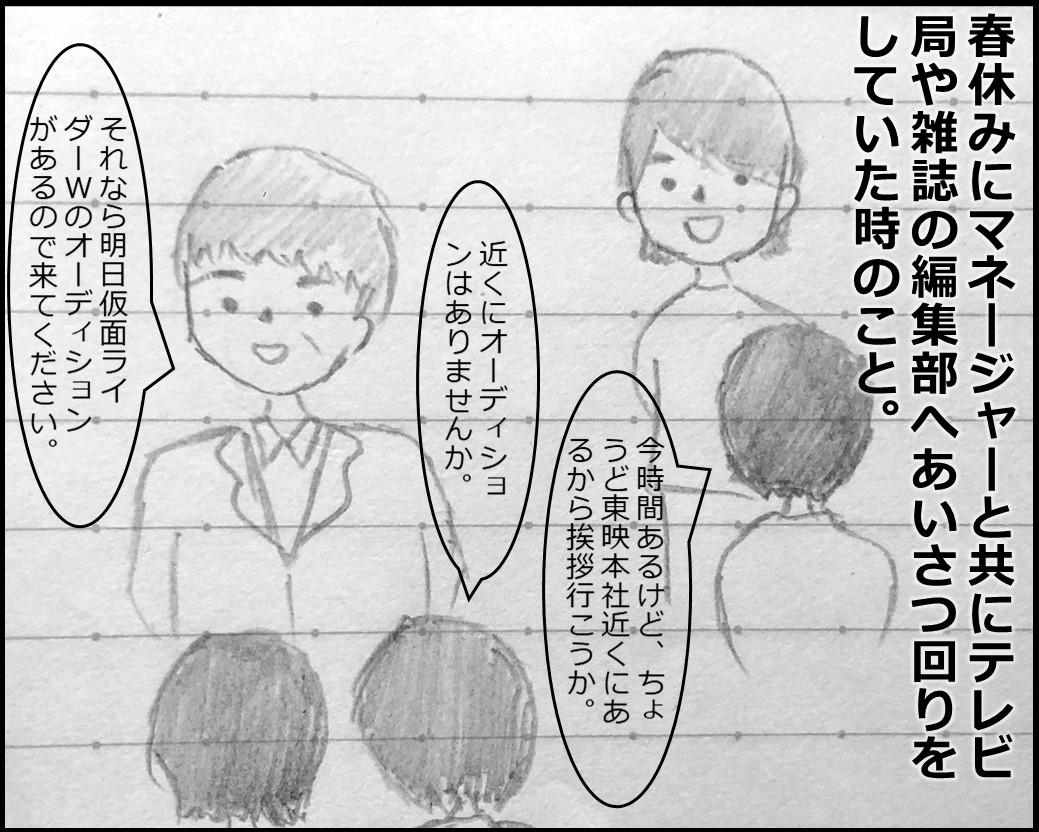 f:id:Megumi_Shida:20190726084315j:plain