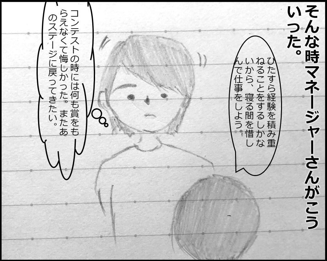 f:id:Megumi_Shida:20190726084326j:plain