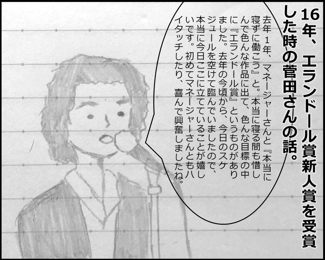 f:id:Megumi_Shida:20190726084341j:plain