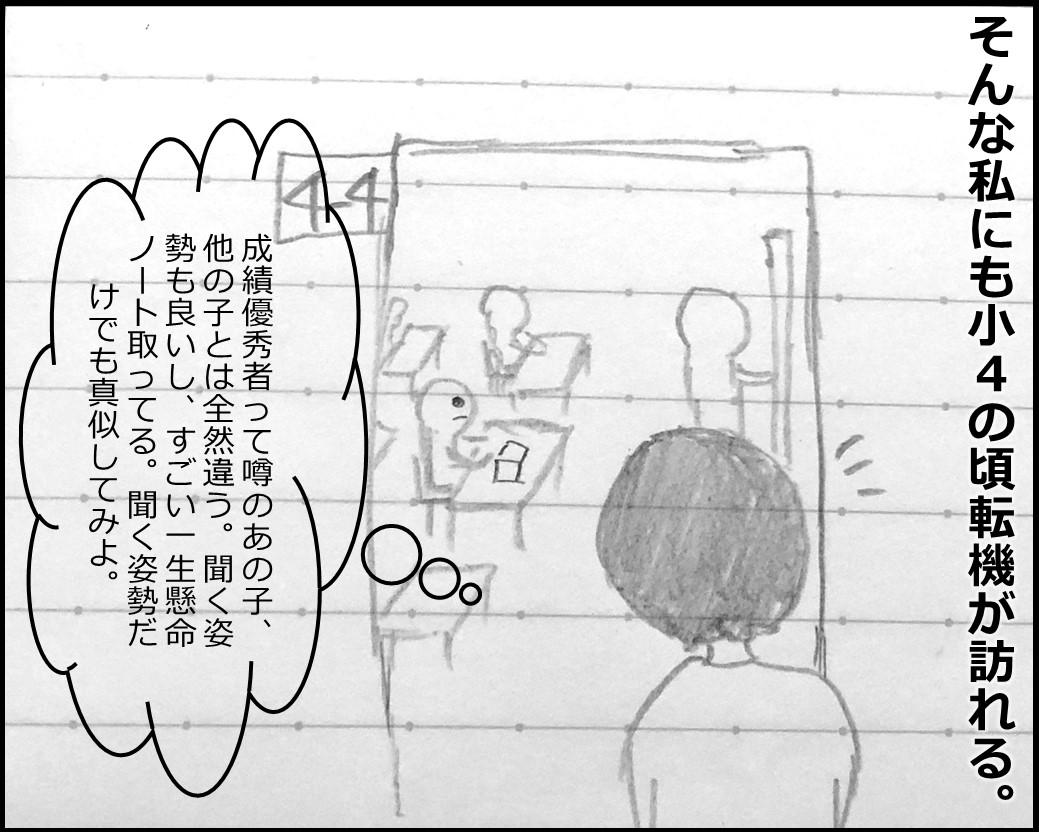 f:id:Megumi_Shida:20190727122123j:plain
