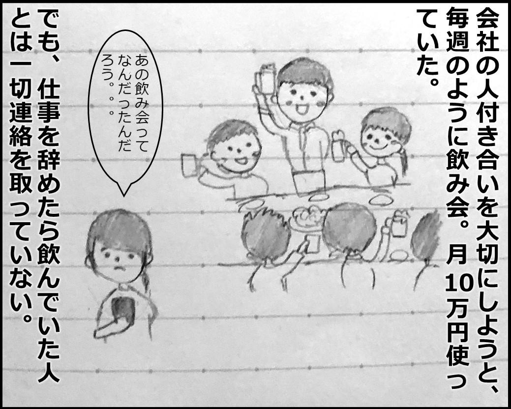 f:id:Megumi_Shida:20190728225045j:plain
