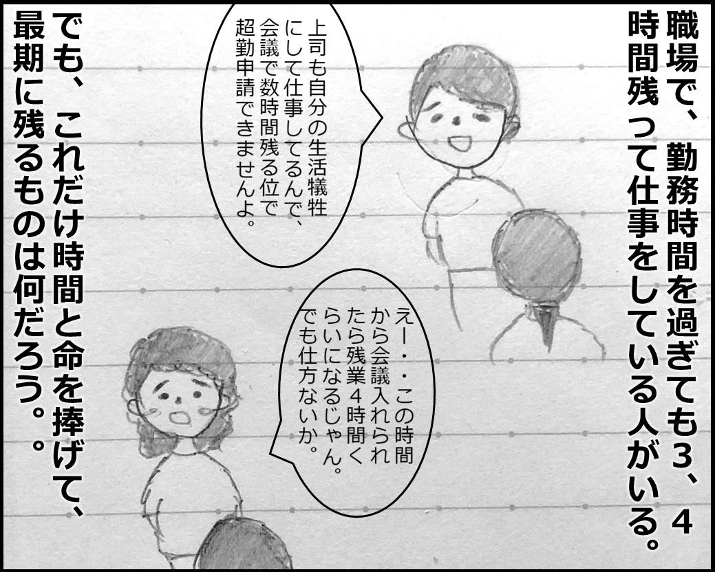 f:id:Megumi_Shida:20190728225055j:plain