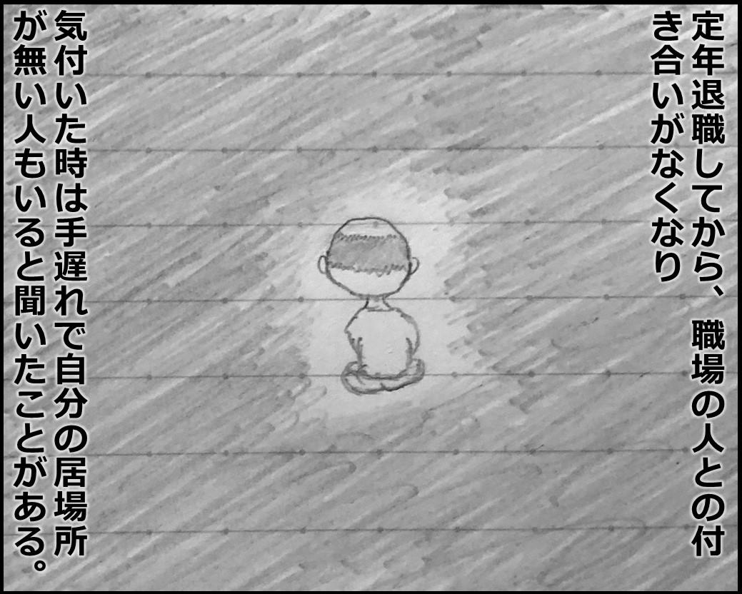 f:id:Megumi_Shida:20190728225110j:plain