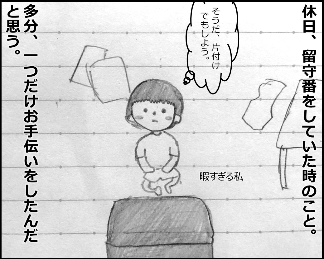f:id:Megumi_Shida:20190802224152j:plain