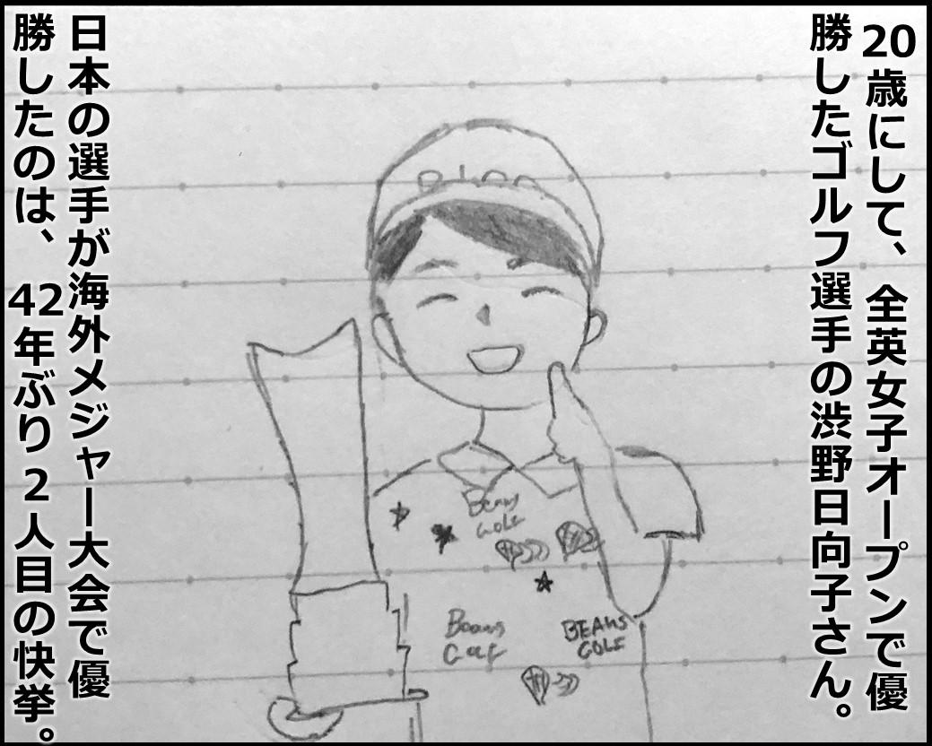 f:id:Megumi_Shida:20190806070618j:plain